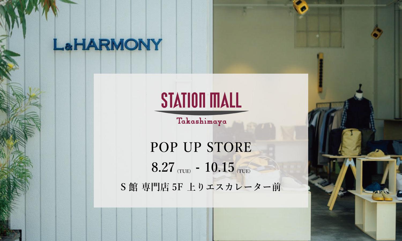 柏高島屋ステーションモールPOP UP SHOP