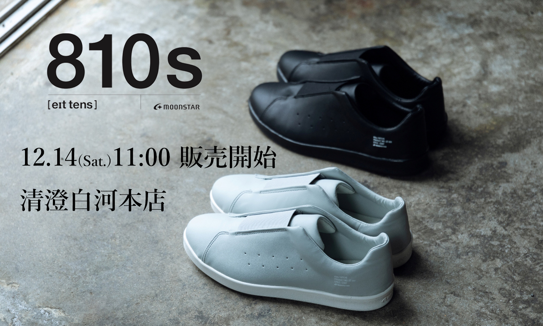 810s(エイトテンス) 12/14(土) 11:00 清澄白河本店にて販売開始
