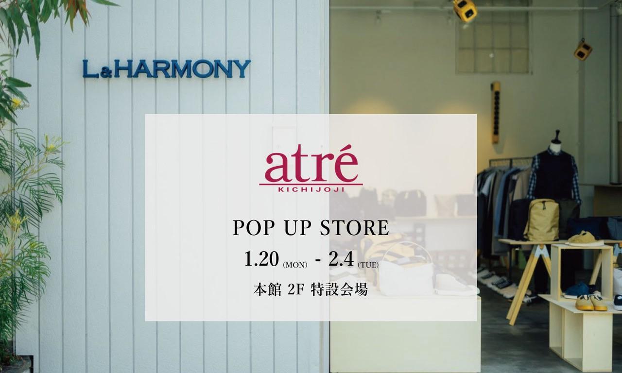 アトレ吉祥寺 POP UP STORE  1/20 – 2/4